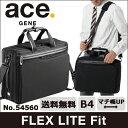 ビジネスバッグ メンズ ace. エース 送料無料 エースジーン ポイント10倍 フレックスライト フィット 通勤〜出張におすすめ!B4サイズ 2気室 マチ幅UP機能で荷物が増えても安心。  5456