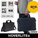 ブリーフケース ビジネスバッグ メンズ カジュアル エース ポイント10倍 送料無料 ace. ホバーライトs エースジーン 軽量 B4サイズ PC収納 59502