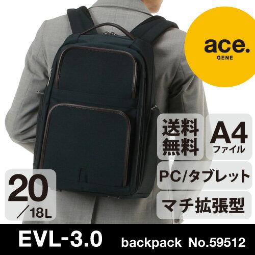 バックパック リュック メンズ ビジネスバッグ 最新モデル エース ポイント10倍 ace. EVL-3.0 エースジーン 送料無料 自転車通勤 LED搭載 大容量 20リットル エキスパンダブル マチ拡張 PC収納 A4サイズ リュックサック コーデュラ バリスティック 59512