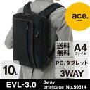 3wayビジネスバッグ エース ビジネスリュック ポイント10倍 バックパック ace. EVL-3.0 エースジーン 最新モデル 送料無料 持って、背負える ...