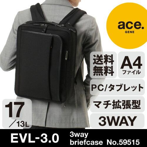 3WAY ビジネスバッグ メンズ エース ビジネスリュック ポイント10倍 ace. EVL-3.0 エースジーン 最新モデル 送料無料 バックパック 持って、背負える。3wayタイプ コーデュラ バリスティック マチ拡張 エキスパンダブル 2気室 A4サイズ PC収納 59515