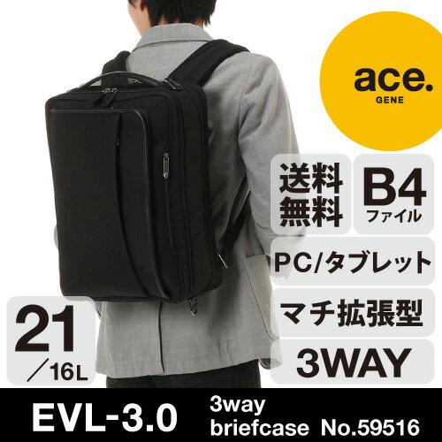 3wayビジネスバッグ エース メンズ ポイント10倍 3way リュックサック ace. EVL-3.0 エースジーン 持って、背負える。3wayタイプ バックパック マチ拡張 エキスパンダブル コーデュラ バリスティック 大容量 2気室 B4サイズ PC収納 59516