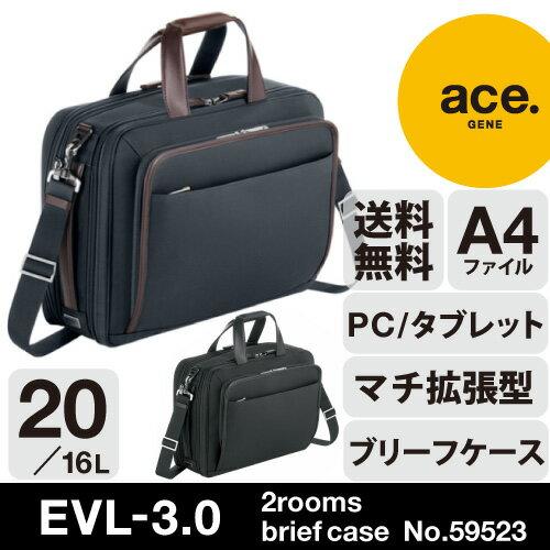 【SALE】ビジネスバッグ メンズ ブリーフケース ace. エース EVL-3.0  荷物が増えても安心! エースジーン マチ拡張 エキスパンダブル A4サイズ PC収納 コーデュラ バリスティック59523