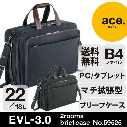 【SALE】ビジネスバッグ メンズ エースジーン ace. エース EVL-3.0 出張におすすめ!ロングセラーデザイン ブリーフケース PC収納 B4サイズ 大容量 コーデュラ バリスティック 59525