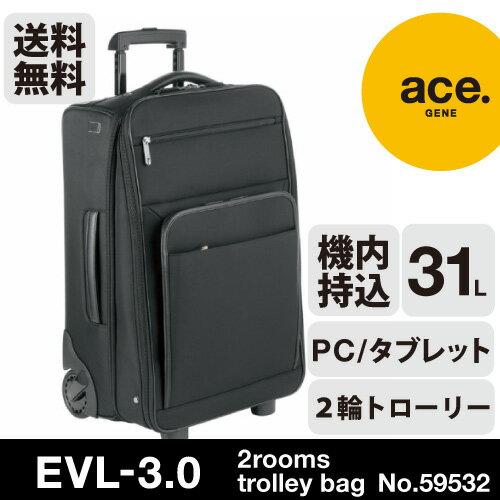 ビジネスバッグ 出張対応 キャリーケース エース  ace. EVL-3.0 エースジーン 送料無料 ポイント10倍 スーツも入るビジネスキャリー 2輪 機内持ち込み対応 トローリー 59532