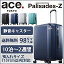 スーツケース 大型 エース 送料無料 ポイント10倍 ace. パリセイドZ  98リットル☆預入れ対応サイズ(157cm以内)☆10泊〜2週間程度のご旅行向きスーツケース 05585