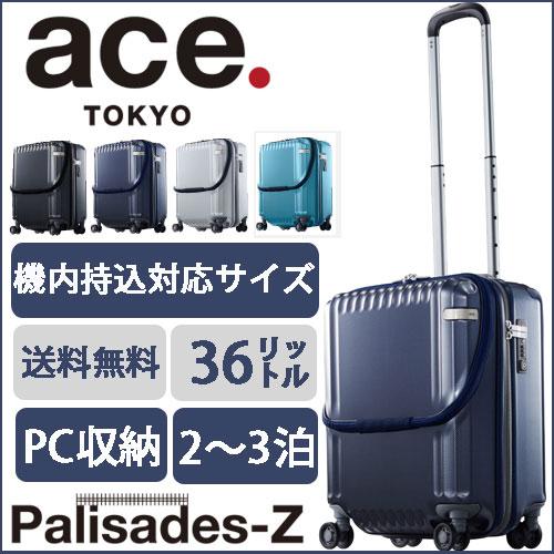 スーツケース 機内持ち込み フロントオープン エース ace. パリセイドZ 36リットル☆2〜3泊程度のご旅行向きスーツケース 05581