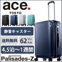 スーツケース エース 送料無料 ポイント10倍 ace. パリセイドZ  62リットル☆4,5泊〜1週間程度のご旅行向きスーツケース 05584