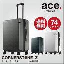 エース スーツケース ace. コーナーストーン Z 74リットル Lサイズ キャリーケース キャリーバッグ ace.TOKYO エー…