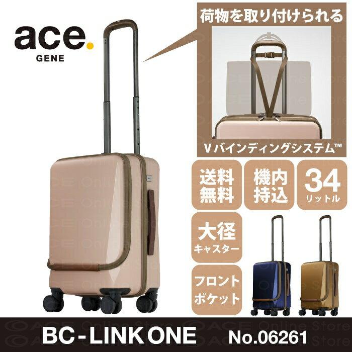 スーツケース 機内持ち込み レディース エース ace. BC リンクワン Sサイズ 34リットル 送料無料 ポイント10倍 キャリーケース キャリーバッグ 06261
