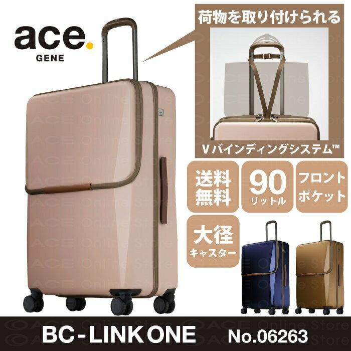 スーツケース 大型 レディース エース ace. BCリンクワン Lサイズ 90リットル 送料無料 ポイント10倍 キャリーケース キャリーバッグ 06263