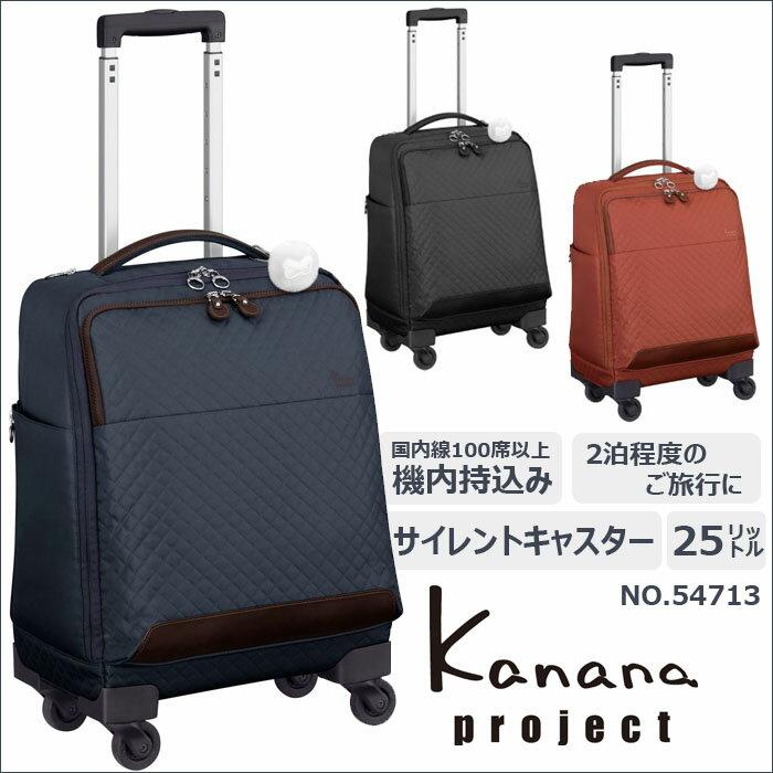 【SALE】キャリーバッグ 機内持ち込み カナナプロジェクト/kanana Project マイトローリー  荷物の出し入れラクラク♪1〜2泊程度のご旅行に 25リットル 54713