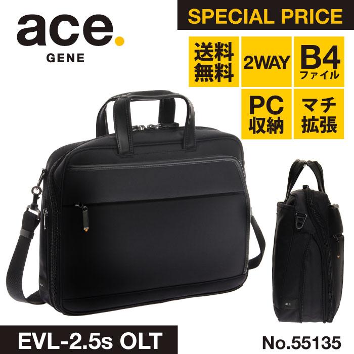 ビジネスバッグ エース ace. ブリーフケース B4サイズ 1気室 底マチ エキスパンダブル 通勤バッグ エースジーン EVL-2.5s OLT 55135