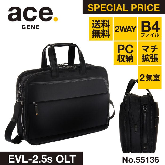 ビジネスバッグ エース ace. ブリーフケース B4サイズ 2気室 エキスパンダブル 出張・通勤バッグ エースジーン EVL-2.5s OLT 55136