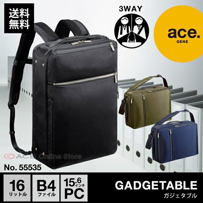 リュックサック メンズ ビジネス 3WAYバッグ エース ジーンレーベル ace. GENE LABEL ガジェタブル 16リットル 15.6インチPC/B4ファイル収納 55535