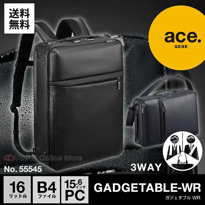 リュックサック メンズ ビジネス 3WAYバッグ エース ジーンレーベル ace. GENE LABEL ガジェタブル WR 撥水 16リットル 15.6インチPC/B4ファイル収納 55545