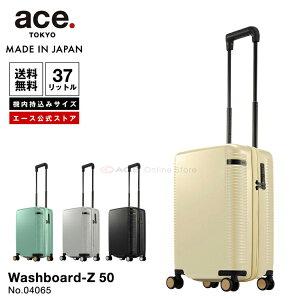 スーツケース 機内持ち込み 日本製 エース/ace. ウォッシュボードZ 37リットル キャスターストッパー搭載 キャリーバッグ キャリーケース イエロー/レッド/グレー 04065
