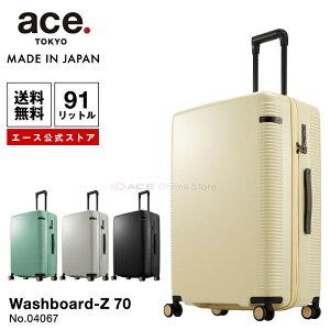 スーツケース Lサイズ エース/ace. ウォッシュボードZ 91リットル 日本製 キャスターストッパー搭載 キャリーバッグ キャリーケース グレー/レッド/イエロー 04067s