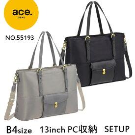 【SALE】レディースビジネスバッグ ace. ジェンティーズ B4 シンプルな1気室ビジネストート 13インチPC収納可 55193