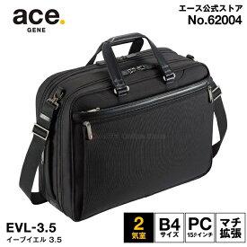 ビジネスバッグ メンズ 大容量 エース ジーン レーベル ace. EVL-3.5 2気室/B4サイズ 15.6インチPC・タブレット収納 マチ拡張 出張バッグ ブリーフケース 62004