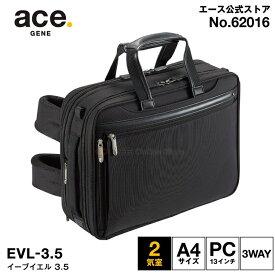 リュックサック メンズ ビジネス 大容量 エース ジーン レーベル ace. EVL-3.5 3WAY 2気室/A4サイズ PC・タブレット対応 マチ拡張 通勤バッグ バックパック ビジネスリュック ブリーフケース 62016