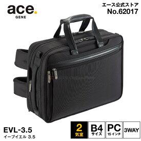 リュックサック メンズ ビジネス 大容量 エース ジーン レーベル ace. EVL-3.5 3WAY 2気室/B4サイズ PC・タブレット対応 マチ拡張 出張 バックパック ビジネスリュック ブリーフケース 62017