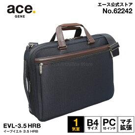 ビジネスバッグ メンズ エース ジーン レーベル ace. EVL-3.5 HRB 【限定・ヘリンボーン織ネイビー】B4サイズ 15インチPC・タブレット収納 マチ拡張 通勤バッグ ブリーフケース 62242