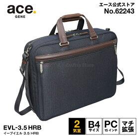 ビジネスバッグ メンズ 大容量 エース ジーン レーベル ace. EVL-3.5 HRB 【限定・ヘリンボーン織ネイビー】2気室/B4サイズ 15インチPC・タブレット収納 マチ拡張 出張バッグ 通勤バッグ ブリーフケース 62243