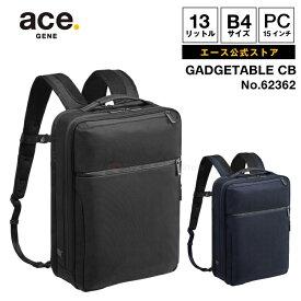前持ち ビジネスバッグ メンズ ビジネスバッグ リュック ビジネス リュック エース ガジェタブル CB 62362 13リットル 前持ちリュック ace. GENE LABEL ジーンレーベル 15インチPC/B4サイズ収納