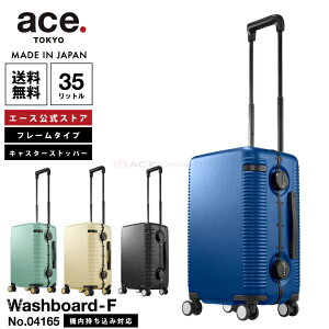 スーツケース 機内持ち込み 日本製 エース/ace. ウォッシュボードF 35リットル フレーム キャスターストッパー搭載 キャリーバッグ キャリーケース 04165