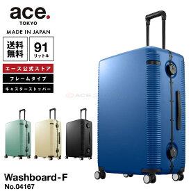 スーツケース Lサイズ エース/ace. ウォッシュボードF 91リットル フレームタイプ 日本製 キャスターストッパー搭載 キャリーバッグ キャリーケース 04167