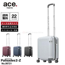 スーツケース 機内持ち込み エース パリセイド2-Z 22リットル ケースカバー付き コインロッカーサイズ 小型 キャリーバッグ キャリーケース 06721