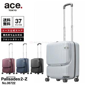 スーツケース 機内持ち込み フロントポケット エース パリセイド2-Z 37リットル ケースカバー付き キャリーバッグ キャリーケース 06722