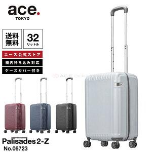 スーツケース 機内持ち込み エース パリセイド2-Z 32リットル ケースカバー付き キャリーバッグ キャリーケース 06723