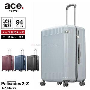 スーツケース エース パリセイド2-Z 94リットル 大容量 ケースカバー付き キャリーバッグ キャリーケース 06727