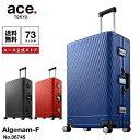 スーツケース エース アルゴナムF ブラック/レッド/ブルー 73リットル アルミボディ キャリーバッグ キャリーケース 06745