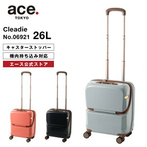 スーツケース 機内持ち込み SSサイズ ace. クリーディエ 06921 コインロッカー対応 26リットル キャスターストッパー付き キャリーケース キャリーバッグ フロントオープン 国内旅行 レディー