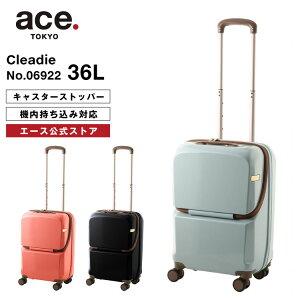 スーツケース 機内持ち込み Sサイズ ace. クリーディエ 06922 コインロッカー対応 36リットル キャスターストッパー付き キャリーケース キャリーバッグ フロントオープン 国内旅行 レディース