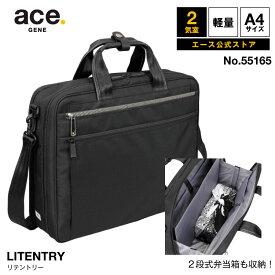 ビジネスバッグ メンズ ブリーフケース エース リテントリー 55165 お弁当箱も収納可能!2気室・A4サイズ 13インチPC対応 エース ジーンレーベル シンプルな軽量ビジネスシリーズ