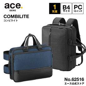 ビジネスバッグ 3WAY メンズ リュック ブリーフケース エース コンビライト 62516 ノートPC 対応 B4サイズ ace. GENE LABEL エースジーン