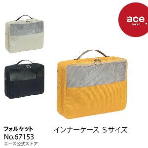 トラベルポーチ インナーケース コンパクト エース ace.TOKYO フォルケット Sサイズ 6L 旅行 67153|父の日 実用的 こだわり