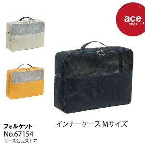 トラベルポーチ インナーケース コンパクト エース ace.TOKYO フォルケット Mサイズ 10L 旅行 67154|父の日 実用的 こだわり