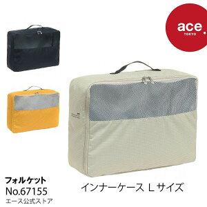 トラベルポーチ インナーケース コンパクト エース ace.TOKYO フォルケット Lサイズ 16L 旅行 67155|父の日 実用的 こだわり