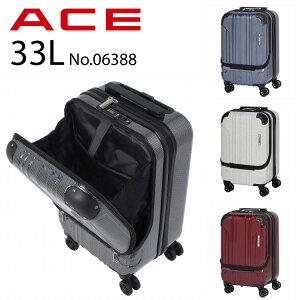 スーツケース 機内持ち込み エース フロントポケット付き ACE 2〜3泊 33リットル 機内持ち込み キャリーバッグ 旅行 修学旅行 06388