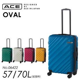 スーツケース Mサイズ 拡張 ACE DESIGNED BY ACE IN JAPAN オーバル 57リットル→拡張時70リットル ジッパータイプ キャリーバッグ キャリーケース 06422