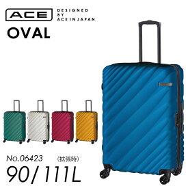 スーツケース Lサイズ 拡張 ACE DESIGNED BY ACE IN JAPAN オーバル 90リットル→拡張時111リットル ジッパータイプ キャリーバッグ キャリーケース 06423