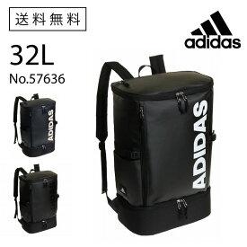 リュックサック adidas アディダス ボックス型 通学 大学生 高校生 中学生 57636