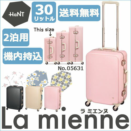 スーツケース 送料無料 エース ハント ポイント10倍 機内持ち込み HaNT ラミエンヌ  スーツケース☆1-2泊用 30リットル 機内持込み対応サイズ  05631