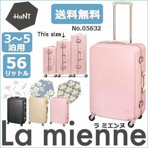 スーツケース エース ポイント10倍 送料無料 ハント HaNT ラミエンヌ  スーツケース☆3ー5泊用 56リットル  05632