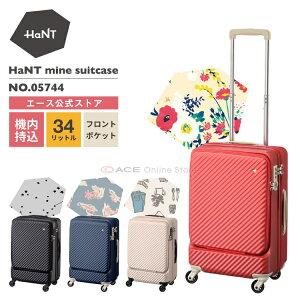 スーツケース 機内持ち込み Sサイズ キャリーケース かわいい レディース 女性用 HaNT ハント 2泊 3泊 sサイズ マイン 34リットル キャスターストッパー付き キャリーバッグ mサイズ 05744